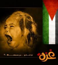 غزة - فلسطين